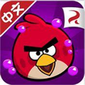 愤怒的小鸟:鸟群最爱
