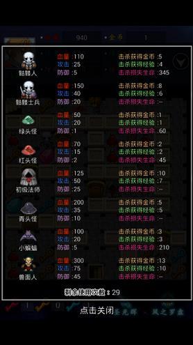 魔塔21层道具免费版