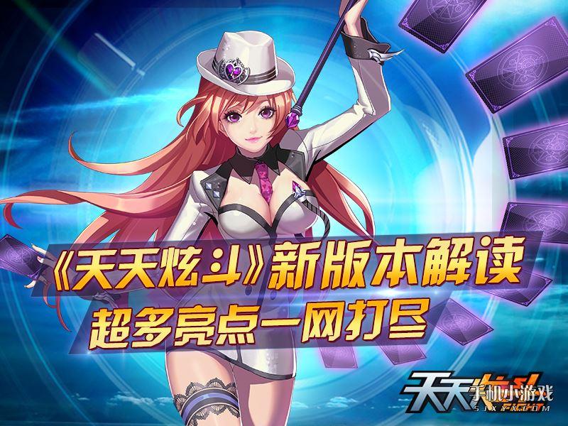 天天炫斗新版本亮点解读 全新职业凯瑟琳新系统玩法