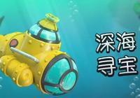 海岛奇兵潜水艇有什么用 潜水艇使用技巧攻略