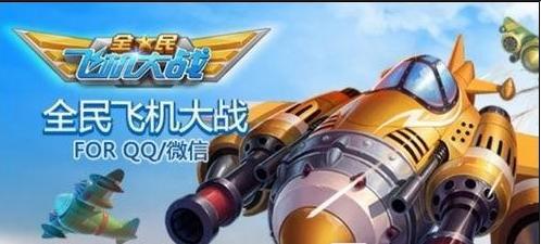 全民飞机大战星星战机升级费用一览