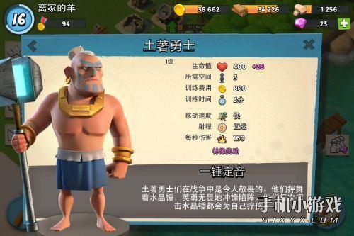 手机游戏 手机网游 海岛奇兵 游戏攻略 中后期战术攻略 海岛奇兵教你