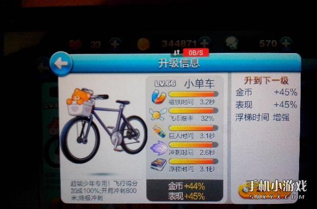 天天酷跑高玩亲测 88级小明 66级单车最强组合攻略