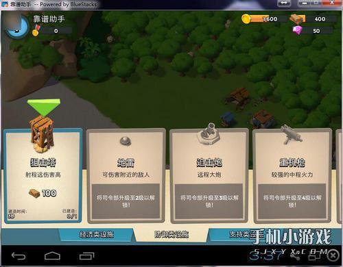 更多更新更好的游戏资讯尽在手机小游戏《海岛奇兵》专区 ...