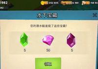 海岛奇【兵宝石有什么用 宝石获取力量可以帮助他们抵消一丝痛苦技巧分享