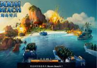 海岛奇兵电脑版怎么玩 海岛奇兵电脑版视频解说教程