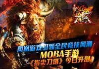 引领全民竞技风潮 MOBA手游《指尖刀塔》今日开测