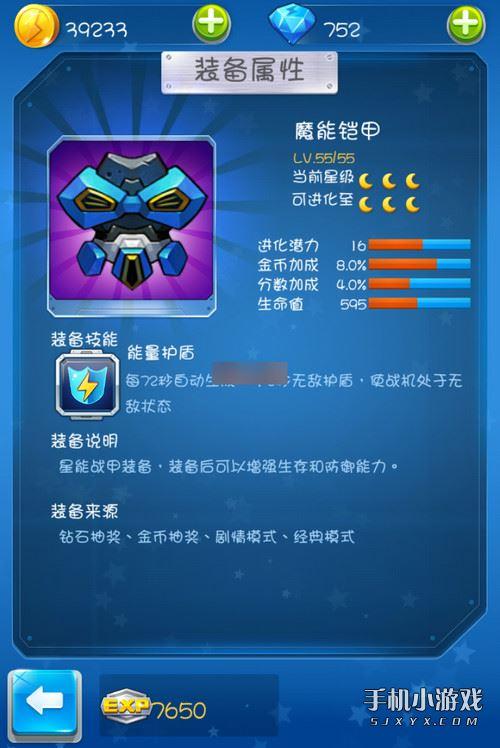 全民飞机大战魔能铠甲怎么样 魔能铠甲技能及获取方法