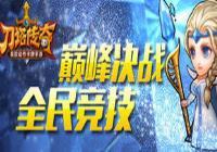 刀塔傳奇幻影刺客遠征陣容怎么搭配好 幻影刺客遠征陣容分享