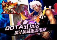 第一MOBA手游《指尖刀塔》即将登陆NEST全国电竞赛