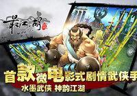 《最江湖》五看着大副本曝光!创新PVE玩法吊↑炸天