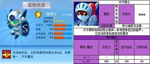 全民飞机大战炫战士和木木骑士实测对比分析