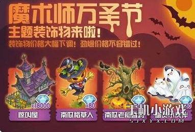 全民农场10月30日更新万圣节版本 全民农场万圣节更新了什么图片