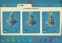 海岛奇兵12月更新雕像序列变了吗?
