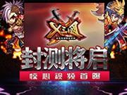 《X三国》封测将启 惊心视频首曝