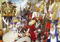 七骑士新版本傲世来袭 七骑士12月9日更新内容详解