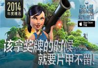 【海島榮譽】海島奇兵入選App Store2014年度精選