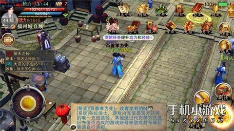 笑傲江湖3D游戏截图