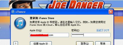 输入apple id 和密码