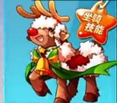 天天酷跑红鼻麋鹿搭配_酷跑小肥羊和红鼻麋鹿_天天酷跑红鼻麋鹿