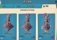 海岛奇兵叉叉助手神像模拟怎么用 模拟神像作用详解