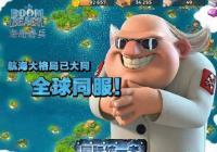 海岛奇兵恐怖博士岛时间改动 中国区域提前一小时
