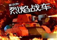 海岛奇兵烈焰战车好用吗? 烈焰战车实用性介绍攻略