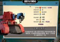 海岛奇兵新兵种烈焰战车登陆 烈焰战车数据全方位解析