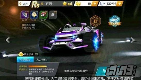 玄武rs 技能:将赛道上车辆变为超级分币并提供惊险