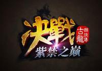 《古龙群侠传》资料片明日公测 创意海报公布