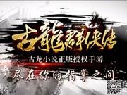 古龙群侠传3月5日三版公测震撼来袭