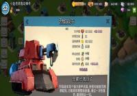 海岛奇兵烈焰战Ψ 车怎么搭配好 烈焰战车与坦克战术配合攻略