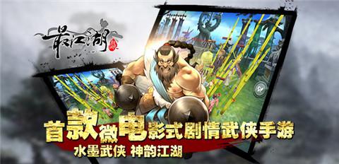 《最江湖》国内首款电影武侠手游