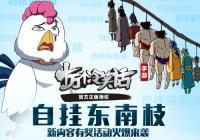 自挂东南枝《十万个冷笑话》新内容有奖活动火爆来袭
