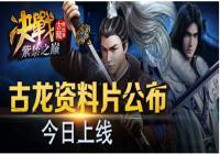 《古龙群侠传》资料片人气破新高 引爆全民古龙情怀