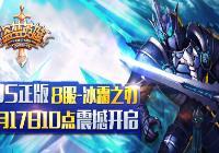 《盗梦英雄》4月20日iOS越狱服更新内容详解
