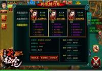 《新征途手游》掀国战狂潮 三维一体强PK