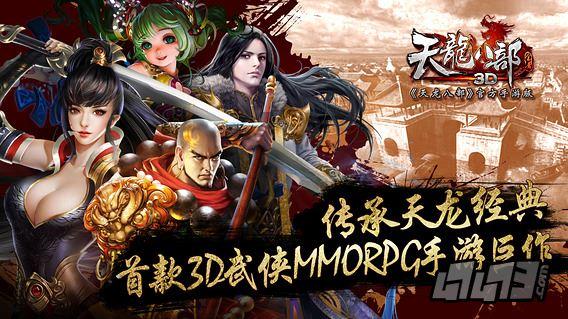 天龙八部3d游戏海报