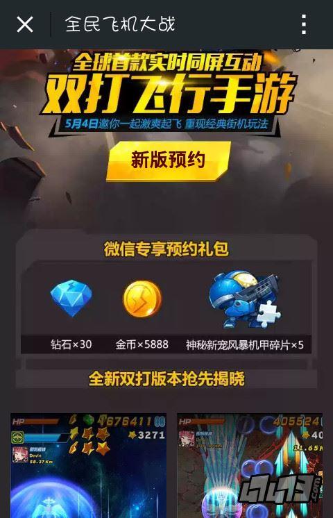 全民飞机大战双打模式 可以直接通过微信游戏中参与预约.