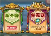 少年三国志新资料片跨服争霸赛等玩法首曝