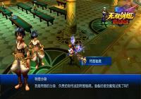 无双剑姬新资料片7月2日火爆上线 特图秘境挑战神之试炼