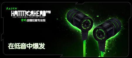 雷蛇品牌推出专业音频设备