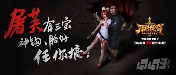 刀塔传奇游戏海报