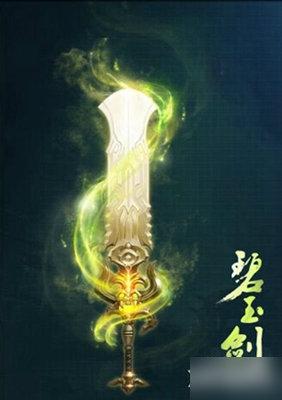 剑侠客武器碧玉剑