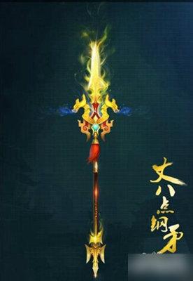 龙太子武器丈八点钢矛