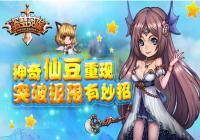 盗梦英雄1.6版本觉醒高阶玩法 仙豆现世突破极限
