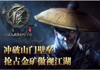 江湖正邪极限对决 《不良人》手游山门玩法揭秘
