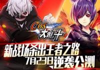 cos大乱斗23日更新一览 桐人将加入队伍