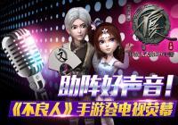 《不良人》手游登电视荧幕 助阵中国好声音