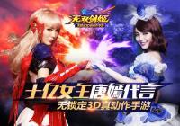 无双剑姬全新资料片8月4日上线 新玩法新服装抢先看